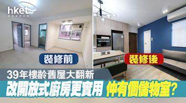 【裝修設計】80後夫婦買樓齡39年上車盤 嫌廚房細改開放式設計 仲有個儲物室 - 香港經濟日報 - 地產站 - 家居生活 - 裝修設計
