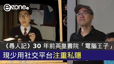 《尋人記》30 年前英皇書院「電腦王子」 少用社交平台注重私隱 - ezone.hk - 網絡生活 - 網絡熱話