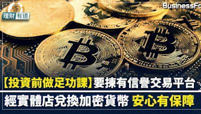 買幣要揀有信譽交易平台 經實體店兌換加密貨幣 安心有保障 | BusinessFocus
