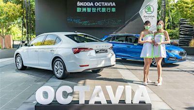 全新大改款OCTAVIA在台發表 99.9萬起正式上市