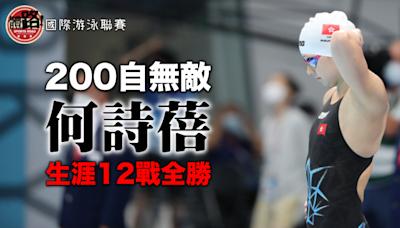 【國際游泳聯賽】何詩蓓200自無敵手 3戰全捷游出賽季最快時間