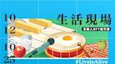 集結15組台灣音樂人 akaSwap策劃<生活現場|音樂人NFT創作展> 一窺創作者的生活樣貌