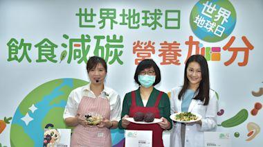 減碳飲食愛地球 國健署推植物性飲食高鈣、鐵、鋅菜單