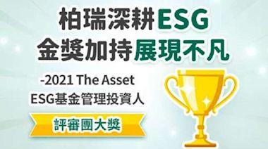 柏瑞投信榮獲《財資》「ESG基金管理投資人」大獎 | Anue鉅亨 - 基金