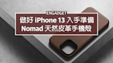 做好入手 iPhone 13 的準備:Nomad 天然皮革手機殼