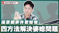 福原愛江宏傑傳婚變 他曝:婆媳問題千古難解