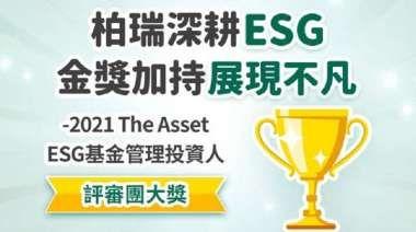 柏瑞投信榮獲《財資》「ESG基金管理投資人」大獎