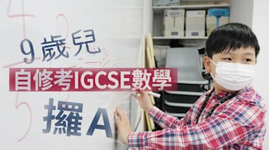 助9歲兒自修考IGCSE數學取A 律師父:非神童不用跳班讀大學 | 蘋果日報