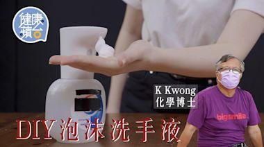 泡沫洗手液|K Kwong示範DIY泡沫洗手液1分鐘即成 洗手後切勿自然乾 | 蘋果日報
