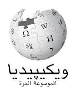 Egyptian Arabic Wikipedia