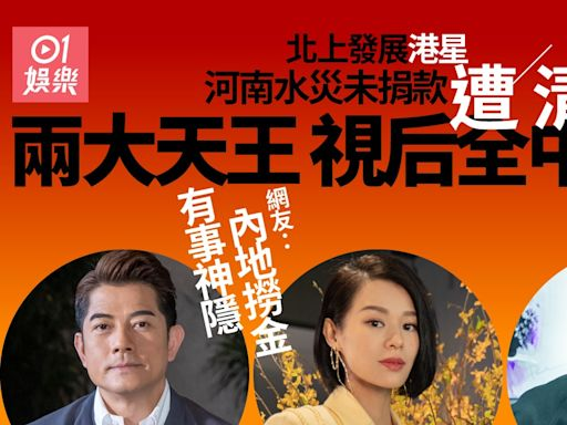 河南水災   網友清算內地發展未捐款香港明星 鄧紫棋蔡少芬在列