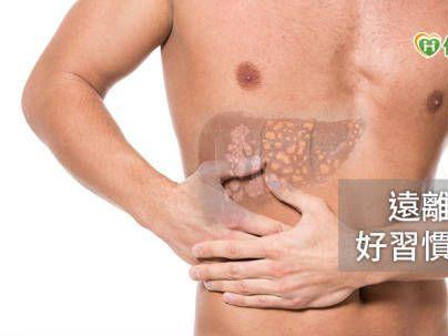 遠離肝炎三部曲怎麼做? 國健署教日常小撇步