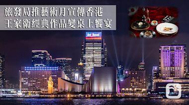 旅發局推藝術月宣傳香港 王家衛經典作品變桌上饗宴 | 蘋果日報