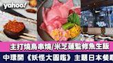 中環美食|H Queen's開《妖怪大圖鑑》主題日本餐廳 主打燒鳥串燒/米芝蓮監修魚生飯