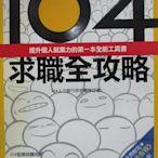【書寶二手書T7/財經企管_DRV】104求職全攻略_104人力銀行研究團隊