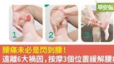 腰痛未必是閃到腰!遠離6大禍因,按摩3個位置緩解腰痛