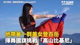 影/他帶著一群美女登百岳 揮舞國旗挑戰「高山比基尼」