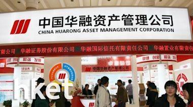 【華融危機】中國華融﹕華融國際已將5月7日五期境外債券足額付息 - 香港經濟日報 - 即時新聞頻道 - 即市財經 - 股市