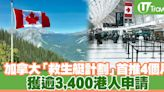 【移民加拿大】加拿大「救生艇計劃」首推4個月獲逾3,400 港人申請 | U Travel 旅遊資訊網站