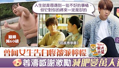 【超感應學園】告白被女生拒絕努力減肥 姜濤感謝對方:人生要遇到不好的事 - 香港經濟日報 - TOPick - 娛樂