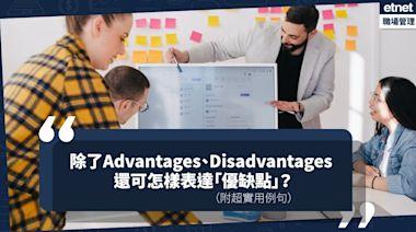 在Advantages和Disadvantages以外,教你7種方式表達「優缺點」和「利與弊」! | Zephyr Yeung-職場英語教室