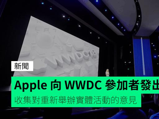 Apple 向 WWDC 參加者發出問卷 收集對重新舉辦實體活動的意見 - 香港 unwire.hk