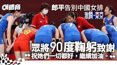 東京奧運︱中國女排輕取阿根廷送別郎平 女將哭成淚人擁抱道別