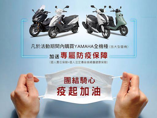 【台灣山葉】團結騎心、疫起加油!全機種購車贈防疫險