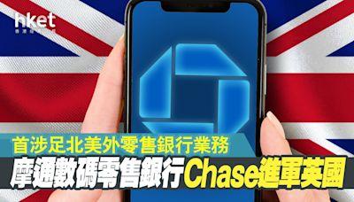 【虛擬銀行】摩根大通數碼零售銀行Chase進軍英國 主打扣賬卡1%現金回贈 - 香港經濟日報 - 即時新聞頻道 - 即市財經 - 股市