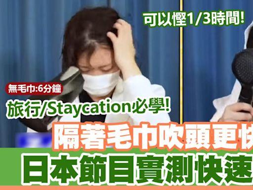 【旅遊小貼士】日本節目實測快速吹乾頭髮方法吹乾時間快1/3!Staycation、旅行必學   U Travel 旅遊資訊網站