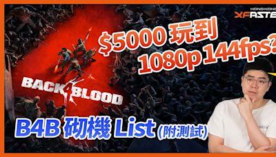 [XF分析] $5000 砌機 玩到 Back 4 Blood (喋血復仇) 1080p 144fps? (附測試)