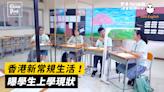 影/香港新常規生活!曝學生上學現狀