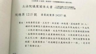 促轉會5月到期 綠委提案一次延2年
