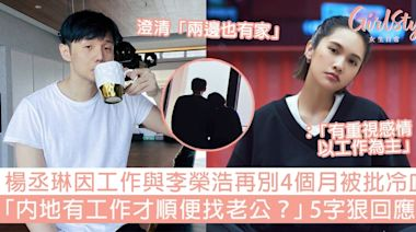 楊丞琳與李榮浩再別4個月被批冷血!「內地有工作才順便找李榮浩?」5字狠回應! | GirlStyle 女生日常