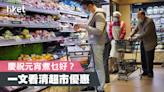 【元宵節情人節】湯圓外還有乜? 一文看清元宵節超市優惠(多圖) - 香港經濟日報 - 即時新聞頻道 - 商業