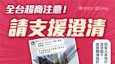 快新聞/澄清「秋冬專案」戴口罩政策 蔡英文:警察不會埋伏在便利商店外開罰單