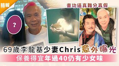 69歲李龍基少妻Chris意外曝光 保養得宜年過40仍有少女味 - 晴報 - 娛樂 - 中港台