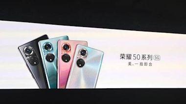 榮耀50系列手機發佈:龔俊代言 主打一站式Vlog拍攝