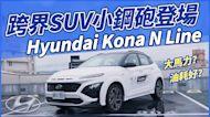 【Andy老爹試駕】跨界SUV小鋼砲登場!Hyundai Kona N Line