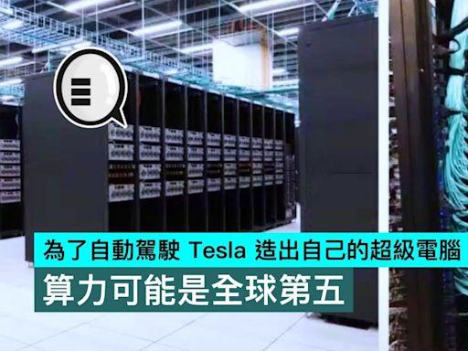 為了自動駕駛 Tesla 造出自己的超級電腦,算力可能是全球第五