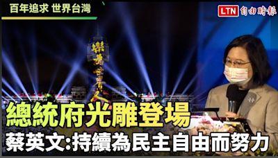 總統府光雕「百年追求 世界台灣」5日晚登場 - 自由電子報影音頻道
