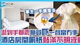 香港五星級酒店房間廁紙黏滿不明液體 港人入住嚇到手軟:幾核突 | 網絡熱話 | GOtrip.hk