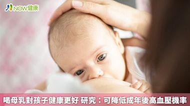 喝母乳對孩子健康更好 研究:可降低成年後高血壓機率