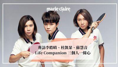 專訪李皓晴、杜凱琹、蘇慧音 Life Companion 三個人一條心
