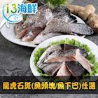 【愛上海鮮】龍虎石斑(魚頭塊/魚下巴)任選6盒組(300g±10%/盒)
