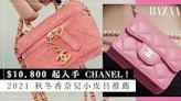 $10,800 起入手 Chanel !2021 秋冬系列 Chanel 必買小皮具,手機袋、梳妝袋、迷你袋都不能錯過!   HARPER'S BAZAAR HK