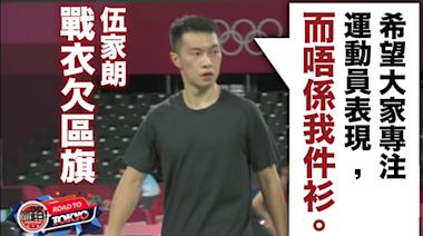 【東京奧運】伍家朗為戰衣缺區旗解畫:現無球衣贊助 教練:家朗沒犯規否則不能上場 | 體路報道 | 立場新聞