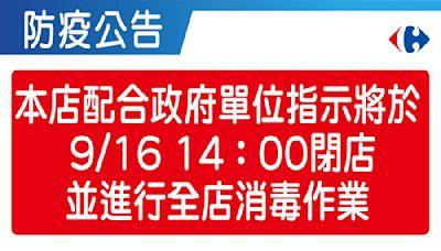 家樂福桂林店出現確診者足跡 提前閉店清消