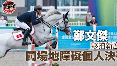 【全運直擊】「四朝元老」鄭文傑夥拍新座騎 第4名闖場地障礙個人決賽