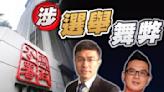 涉2018年立會選舉作出舞弊行為 區諾軒及歌手黃耀明遭落案起訴